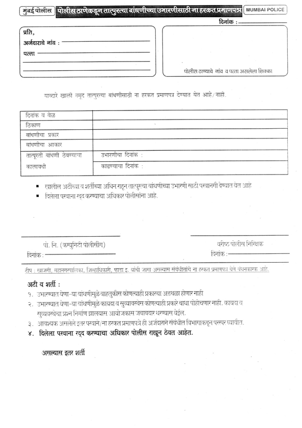 Sample complaint letter to police on lost mobile cover letter in letter in hindi for complaint spiritdancerdesigns Gallery